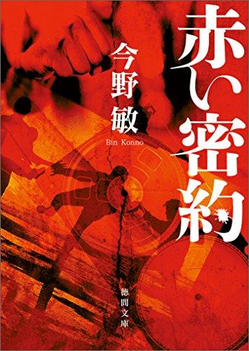 赤い密約 <新装版> (徳間文庫)