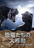 恐竜たちの大移動 ~MARCH OF THE DINOSAURS~ [DVD]