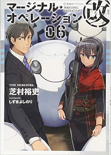 [芝村裕吏] マージナル・オペレーション 第01-05巻