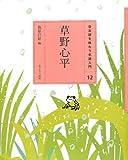 (12)草野心平 (日本語を味わう名詩入門)