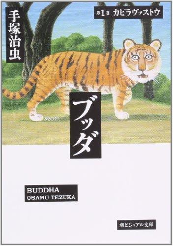 ブッダ (第1巻) (潮ビジュアル文庫)