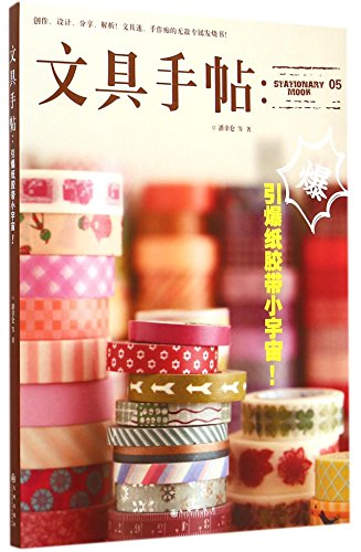 Stationery Hand Tape - Detonate the Little Universe of Paper Self-Adhesive Tape (Chinese Edition)