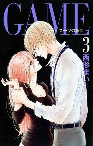 GAME ~スーツの隙間~ 3 (白泉社レディース・コミックス)