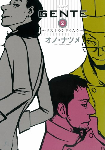GENTE(2) オノ・ナツメ