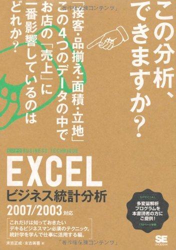 Excel ビジネス統計分析 ビジテク 2007/2003対応