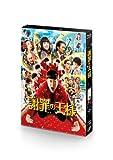 Japanese Movie - Shazai No Osama (The Apology King) (BD+DVD) [Japan BD] VPXT-71296