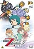 ガンダム30thアニバーサリーコレクション 機動戦士ZガンダムII -恋人たち-<2010年07月23日までの期間限定生産> [DVD]
