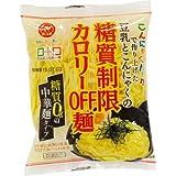 ヨコオデイリーフーズ 糖質制限カロリーオフ麺 中華麺タイプ180g×20個