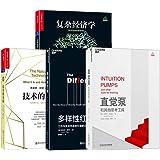 复杂经济学+多样性红利+技术的本质 经典版 +直觉泵 套装共4册