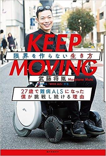 KEEP MOVING 限界を作らない生き方: 27歳で難病ALSになった僕が挑戦し続ける理由 武藤 将胤 (著)