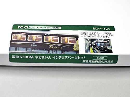 Nゲージ レールクラフト阿波座 RCA-P124 阪急6300系 京とれいん インテリアパーツセット