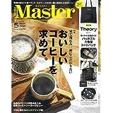 MonoMaster 2021年5月号