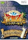 宝島Z バルバロスの秘宝 - Wii