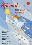 PHPスペシャル 2017年 07 月号 [雑誌]