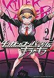 ダンガンロンパ害伝 キラーキラー(2) (KCデラックス 週刊少年マガジン)
