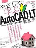 Yasashiku manabu AutoCAD LT : 2012 2011 2010 2009 2008 2007 2006 2005 2004 taio.