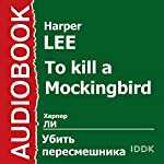 To Kill a Mockingbird [Russian Edition] | Harper Lee