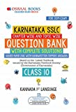 Oswaal Karnataka SSLC Question Bank Class 10 Kannada 1st Language (Kannada Medium)(For March 2019 Exam): Chapterwise & Topicwise with solution