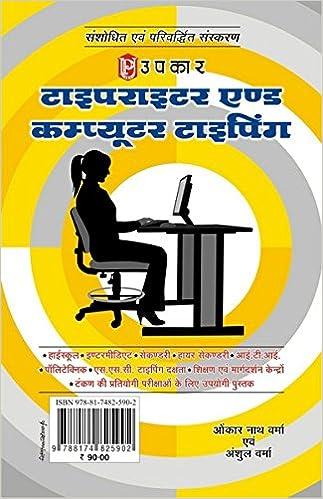 Buy Typewriter and Computer Typing (Both English and Hindi Medium