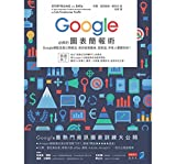 img - for Google compulsory briefing charts (Chinese Edition) by Cole Nussbaumer Knaflic book / textbook / text book
