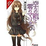 The Empty Box and Zeroth Maria, Vol. 7 (light novel)
