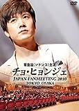 [DVD]チョ・ヒョンジェ ジャパン ファンミーティング2010