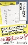 パクリ商標 (日経プレミアシリーズ)