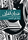 img - for Men in the Sun (Arabic Edition) book / textbook / text book