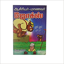 Tamil Jokes Book