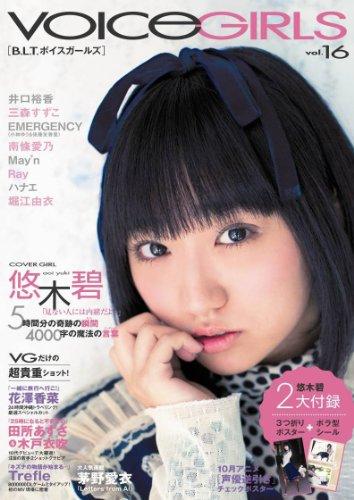 B.L.T.VOICE GIRLS Vol.16