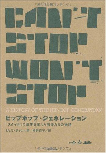 ヒップホップ・ジェネレーション 「スタイル」で世界を変えた若者たちの物語