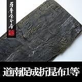 Donan production folding kelp (Hanaori kelp) 1 and the like 1kg ~ Hokkaido seafood Inspection Association ''inspected'' -