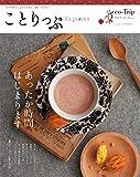 ことりっぷマガジン vol.3 2015 冬 (旅行雑誌)