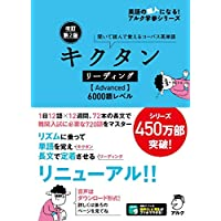 改訂第2版 キクタン リーディング【Advanced】6000語レベル