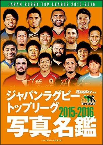ジャパンラグビートップリーグ20...