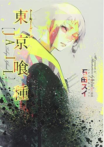 東京喰種トーキョーグール[JAIL] (ヤングジャンプコミックス)