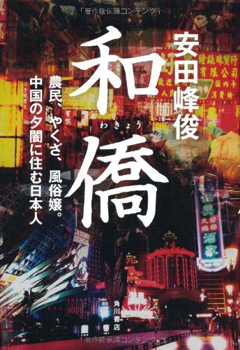 和僑    農民、やくざ、風俗嬢。中国の夕闇に住む日本人