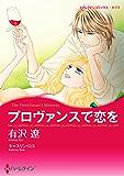プロヴァンスで恋を (ハーレクインコミックス)