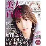 美人百花 2019年9月号 カバーモデル:深田 恭子 ‐ ふかだ きょうこ