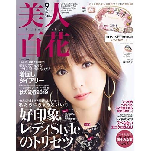 美人百花 2019年9月号 表紙画像