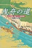 曳舟の道: 京の豪商、角倉了以・素庵物語