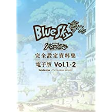 Solatorobo LITTLE TAIL BRONX ARCHIVES volume 1 BlueSky Digital Version2 (Japanese Edition)