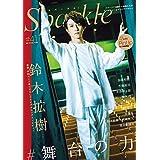 Sparkle Vol.41