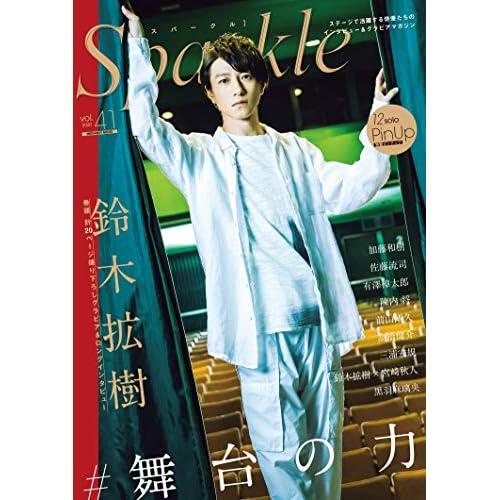 Sparkle Vol.41 表紙画像