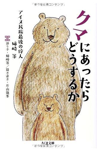 クマにあったらどうするか: アイヌ民族最後の狩人 姉崎等 (ちくま文庫)