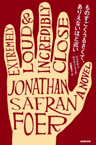 Extremely Loud and Incredibly Close (Japanese Edition)
