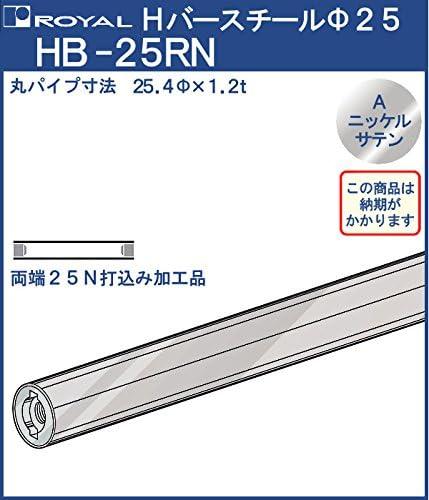 ハンガー Hバー パイプ φ25(両端打込みナット付) 【 ロイヤル 】Aニッケルサテンめっき HB-25RN [サイズ:φ25×920mm]