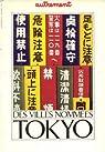 Des villes nommées Tokyo par Autrement