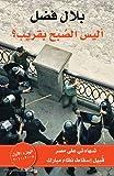 Alaysa al-Sobho Beqareeb I: An eyewitness account of Egypt before the fall of Mubarak; Vol. I: 2008-2009 (In Arabic) (Arabic Edition)