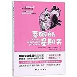 The Girl, The Heart and The House/ La niña, el corazón y la casa (Chinese Edition)